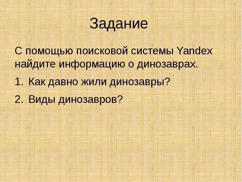 Задание С помощью поисковой системы Yandex найдите информацию о динозаврах. К...