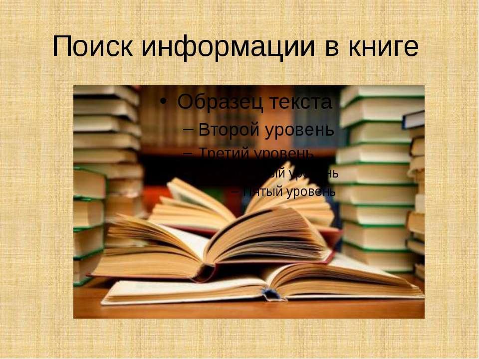 Поиск информации в книге