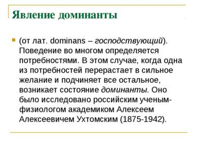 Явление доминанты (от лат. dominans – господствующий). Поведение во многом оп...