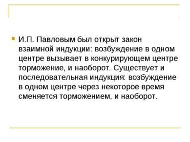 И.П. Павловым был открыт закон взаимной индукции: возбуждение в одном центре ...