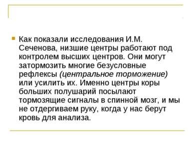 Как показали исследования И.М. Сеченова, низшие центры работают под контролем...