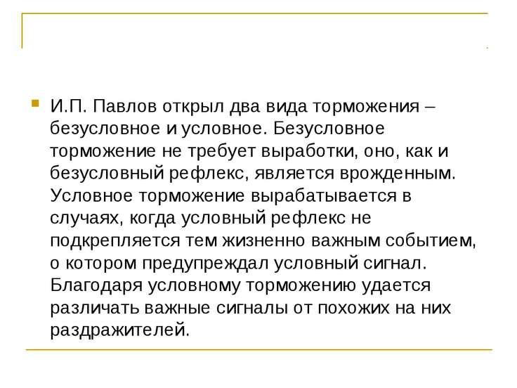 И.П. Павлов открыл два вида торможения – безусловное и условное. Безусловное ...