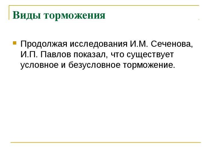 Виды торможения Продолжая исследования И.М. Сеченова, И.П. Павлов показал, чт...