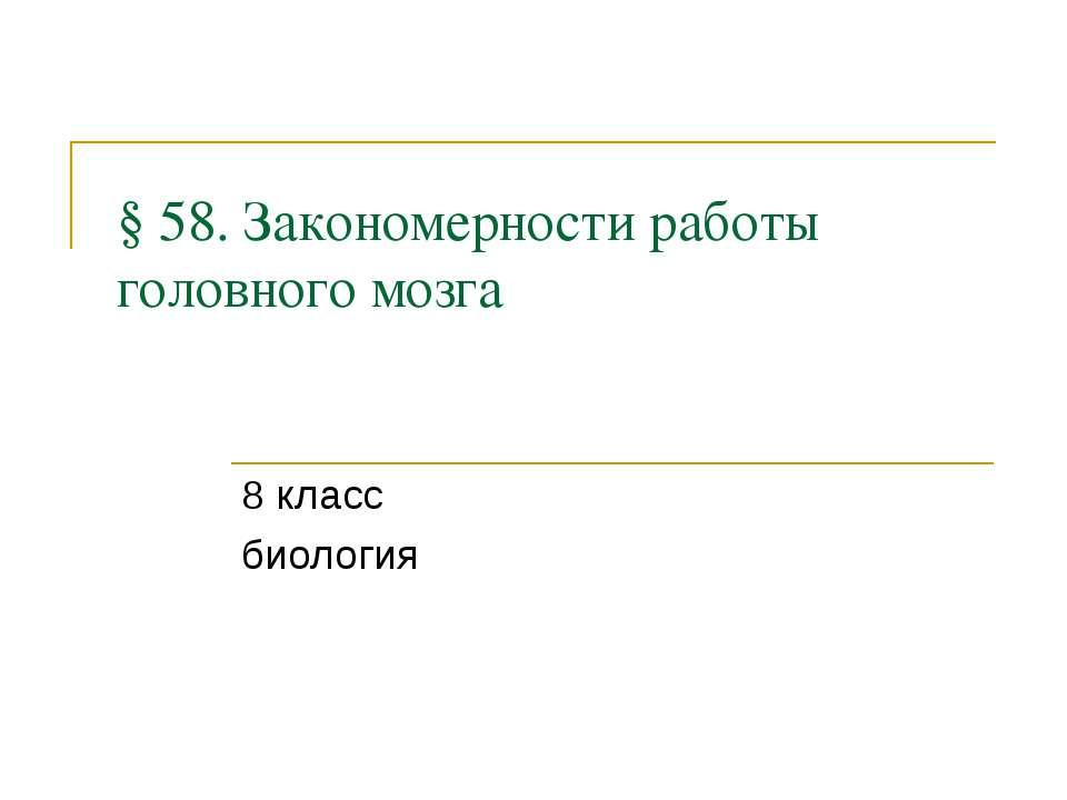§58. Закономерности работы головного мозга 8 класс биология