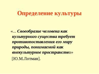 Определение культуры «... Своеобразие человека как культурного существа требу...