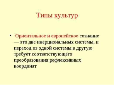 Типы культур Ориентальное и европейское сознание — это две инерциональных сис...