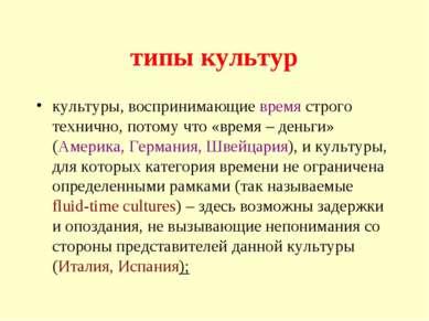 типы культур культуры, воспринимающие время строго технично, потому что «врем...