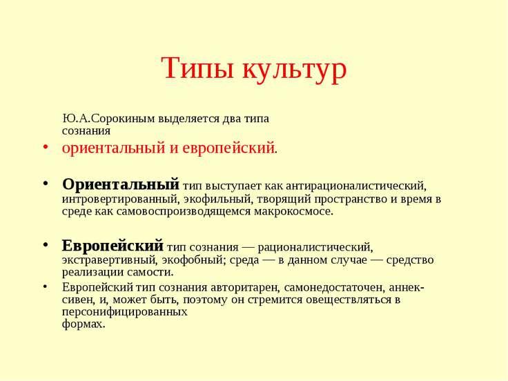 Типы культур Ю.А.Сорокиным выделяется два типа сознания ориентальный и европе...