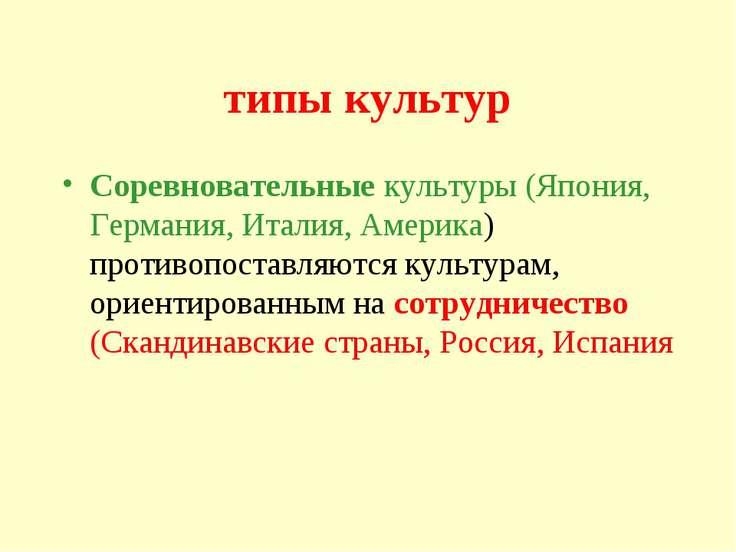 типы культур Соревновательные культуры (Япония, Германия, Италия, Америка) пр...