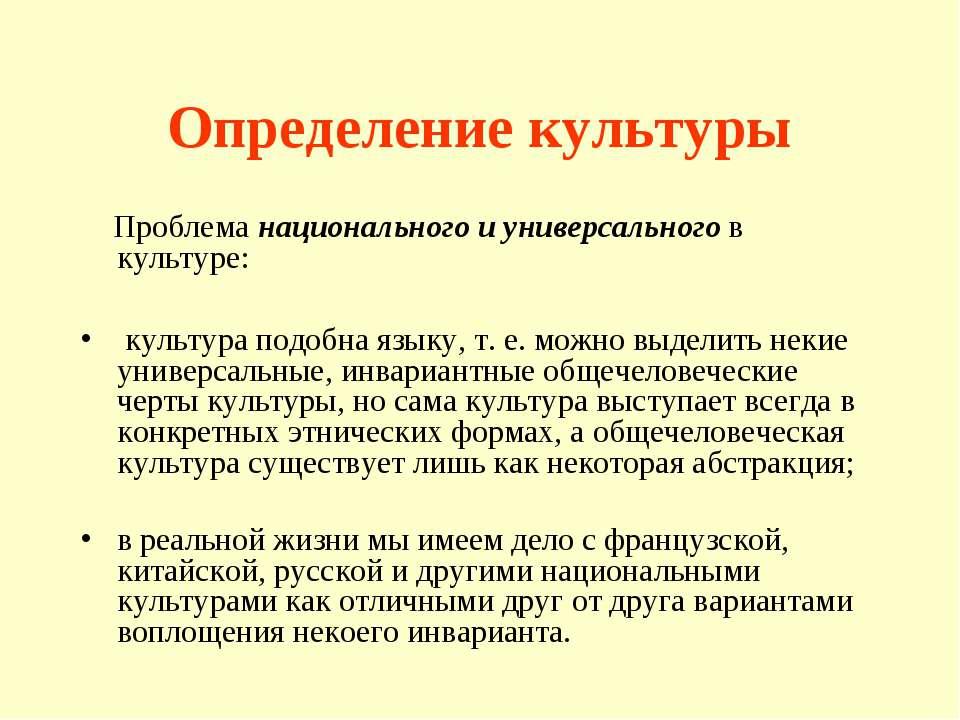 Определение культуры Проблема национального и универсального в культуре: куль...