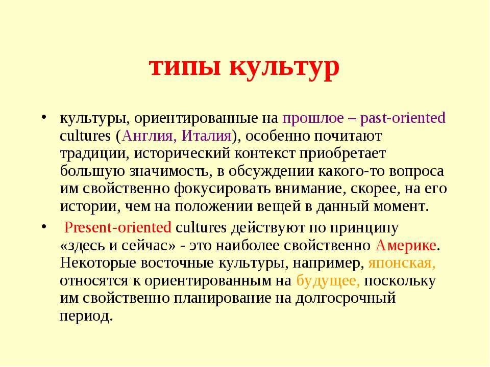 типы культур культуры, ориентированные на прошлое – past-oriented cultures (А...