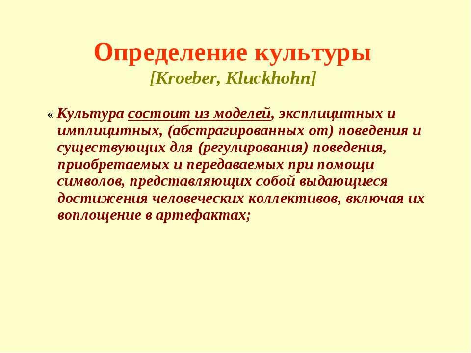 Определение культуры [Kroeber, Kluckhohn] « Культура состоит из моделей, эксп...