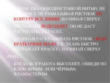 КЛЕЕМ ПВА ОБВОДИМ ТОНКОЙ НИТЬЮ, НЕ ТОРОПЯСЬ, НЕ РАЗМАЗЫВАЯ РИСУНОК ПО КОНТУРУ...