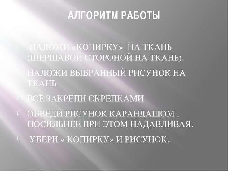 АЛГОРИТМ РАБОТЫ НАЛОЖИ «КОПИРКУ» НА ТКАНЬ (ШЕРШАВОЙ СТОРОНОЙ НА ТКАНЬ). НАЛОЖ...