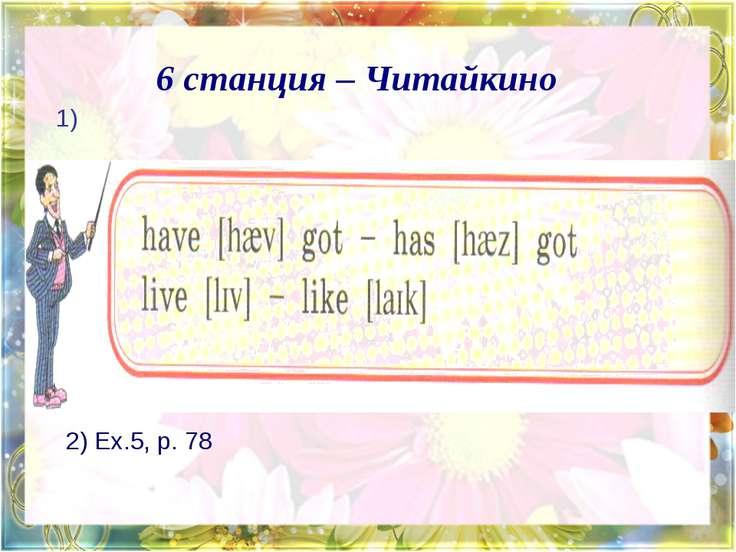 6 станция – Читайкино 2) Ex.5, p. 78 1)
