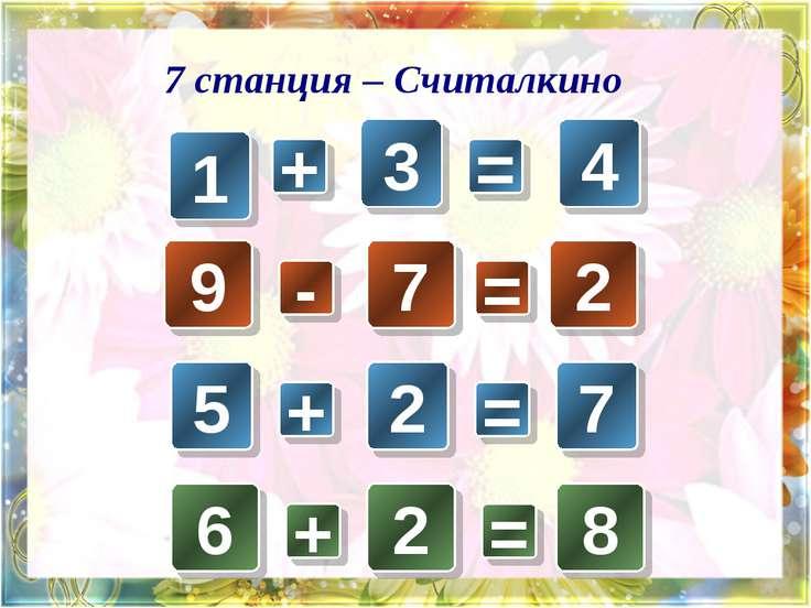 7 станция – Считалкино 9 6 + = 5 2 + = 7 7 2 - = 2 8 + = 1 3 4