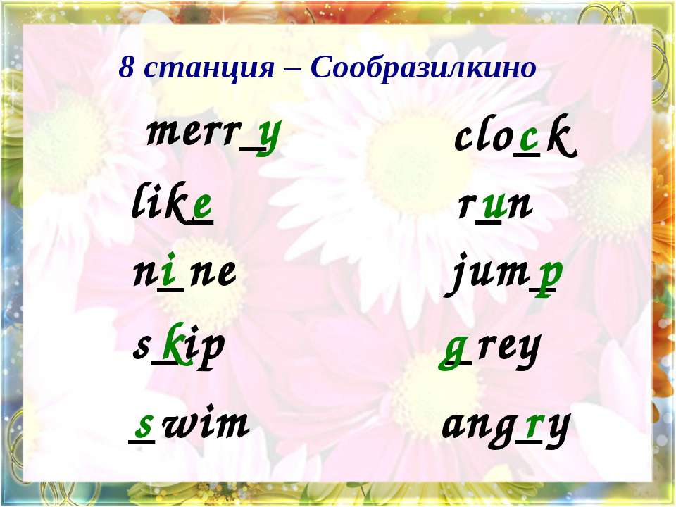 merr_ lik_ n_ne s_ip _wim clo_k r_n jum_ _rey ang_y y e i k s c u p g r 8 ста...