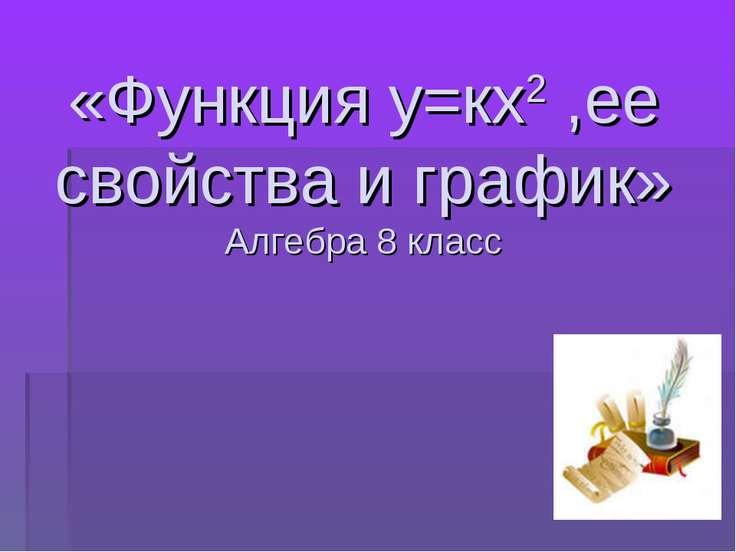 «Функция у=кх2 ,ее свойства и график» Алгебра 8 класс