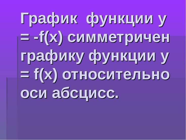 График функции у = -f(x) симметричен графику функции у = f(x) относительно ос...