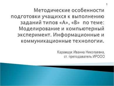 Карамшук Иванна Николаевна, ст. преподаватель ИРООО 1