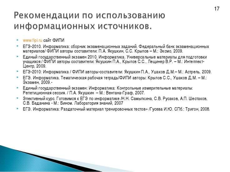 www.fipi.ru сайт ФИПИ ЕГЭ-2010. Информатика: сборник экзаменационных заданий....
