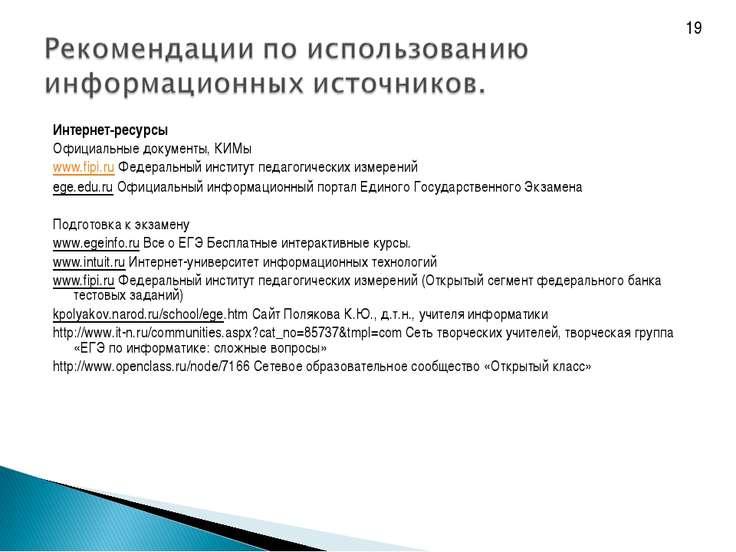 Интернет-ресурсы Официальные документы, КИМы www.fipi.ru Федеральный институт...