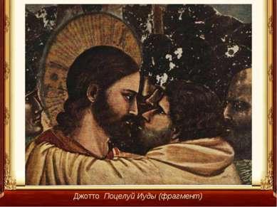 Джотто Поцелуй Иуды (фрагмент)