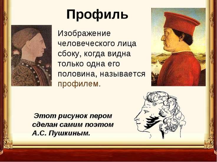 Профиль Этот рисунок пером сделан самим поэтом А.С. Пушкиным. Изображение чел...