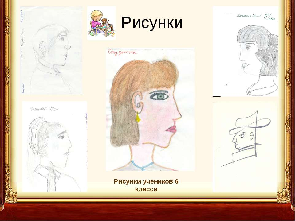 Рисунки Рисунки учеников 6 класса