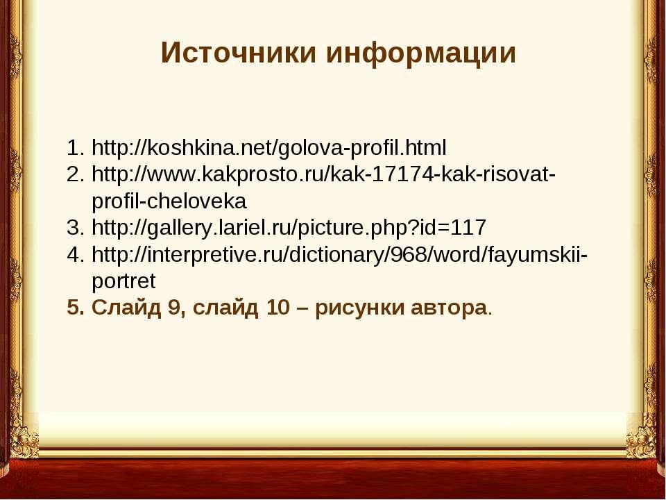 Источники информации http://koshkina.net/golova-profil.html http://www.kakpro...