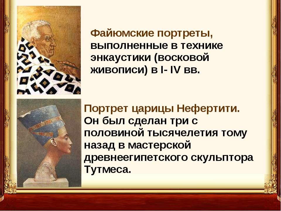 Файюмские портреты, выполненные в технике энкаустики (вос...