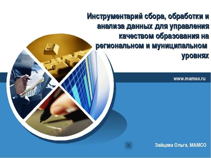 Инструментарий сбора, обработки и анализа данных для управления качеством обр...