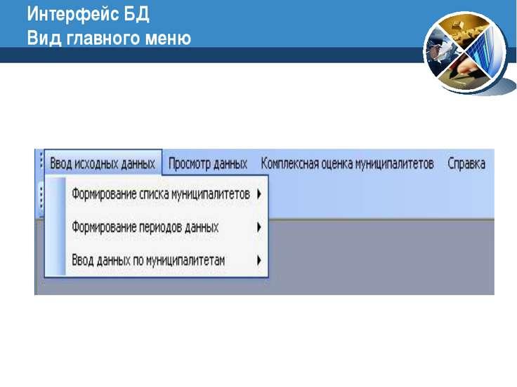 Интерфейс БД Вид главного меню