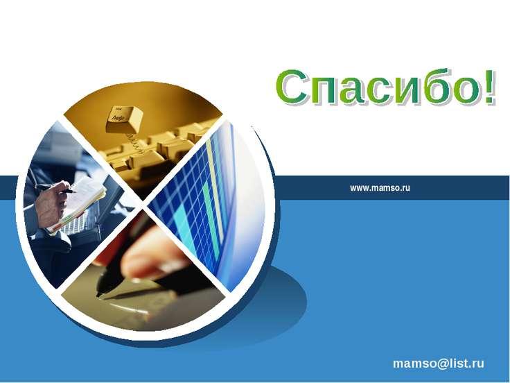 www.mamso.ru mamso@list.ru
