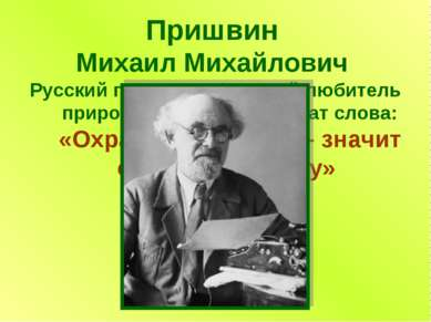 Пришвин Михаил Михайлович Русский писатель, большой любитель природы. Ему при...