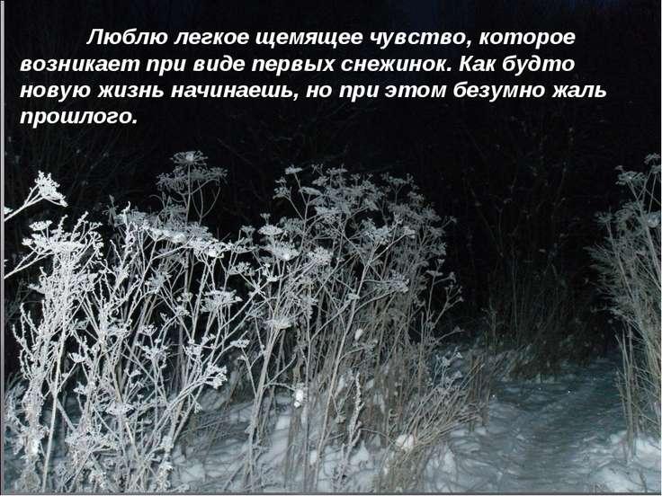 Люблю легкое щемящее чувство, которое возникает при виде первых снежинок. Как...