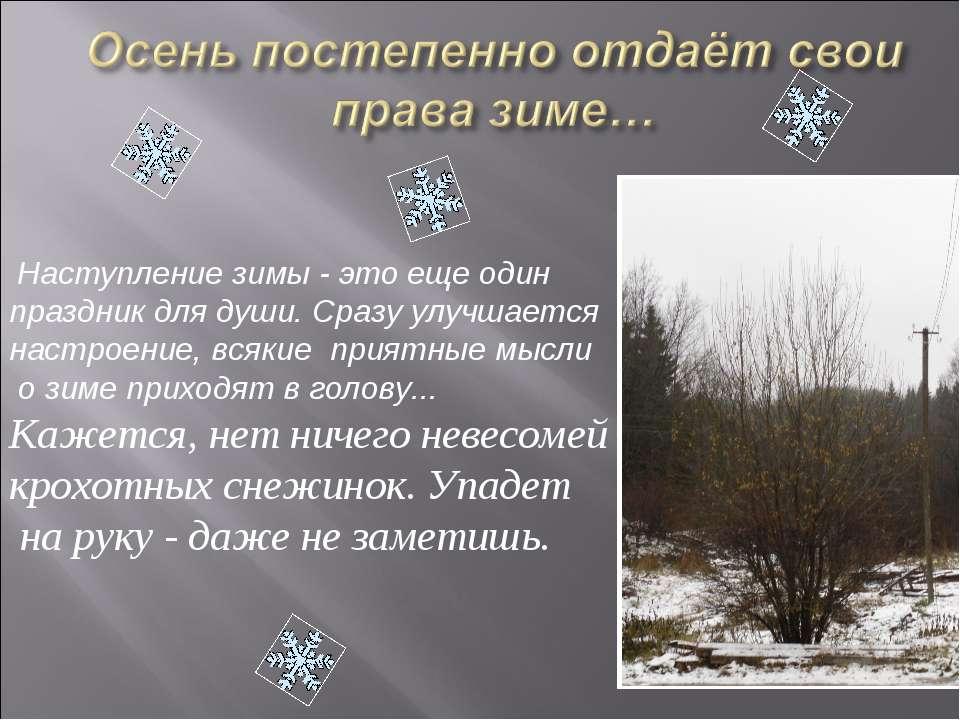 Наступление зимы - это еще один праздник для души. Сразу улучшается настроени...