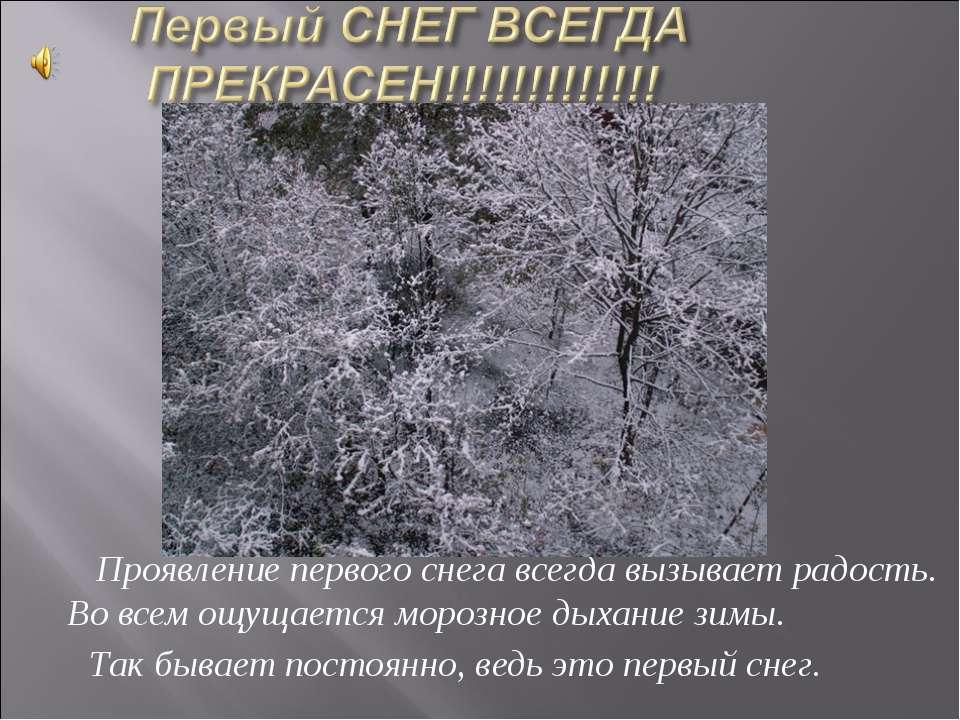 Проявление первого снега всегда вызывает радость. Во всем ощущается морозное ...