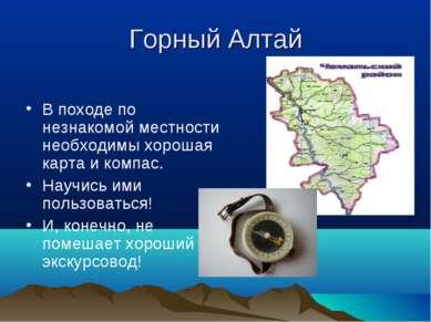Горный Алтай В походе по незнакомой местности необходимы хорошая карта и комп...