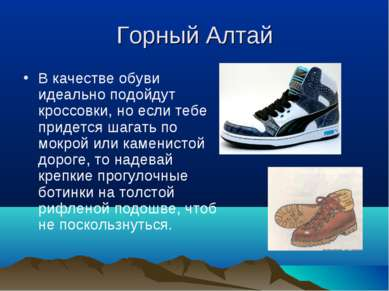 Горный Алтай В качестве обуви идеально подойдут кроссовки, но если тебе приде...