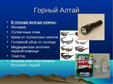 Горный Алтай В походе всегда нужны: Фонарик Солнечные очки Крем от солнечных ...