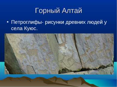 Горный Алтай Петроглифы- рисунки древних людей у села Куюс.