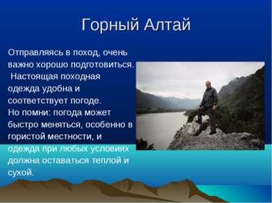 Горный Алтай Отправляясь в поход, очень важно хорошо подготовиться. Настоящая...