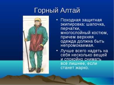 Горный Алтай Походная защитная экипировка: шапочка, перчатки, многослойный ко...