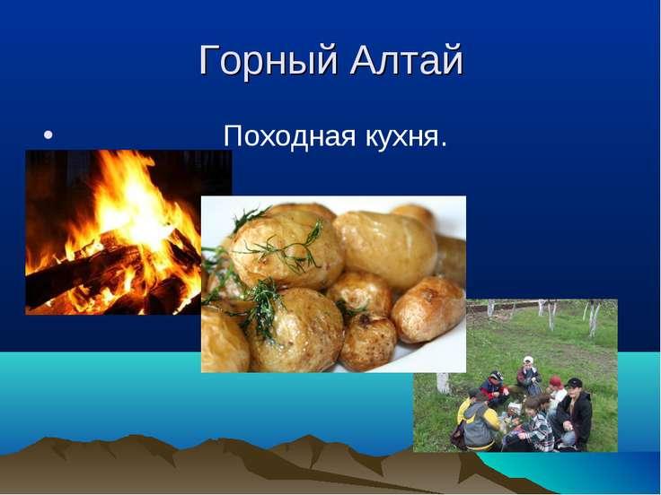 Горный Алтай Походная кухня.