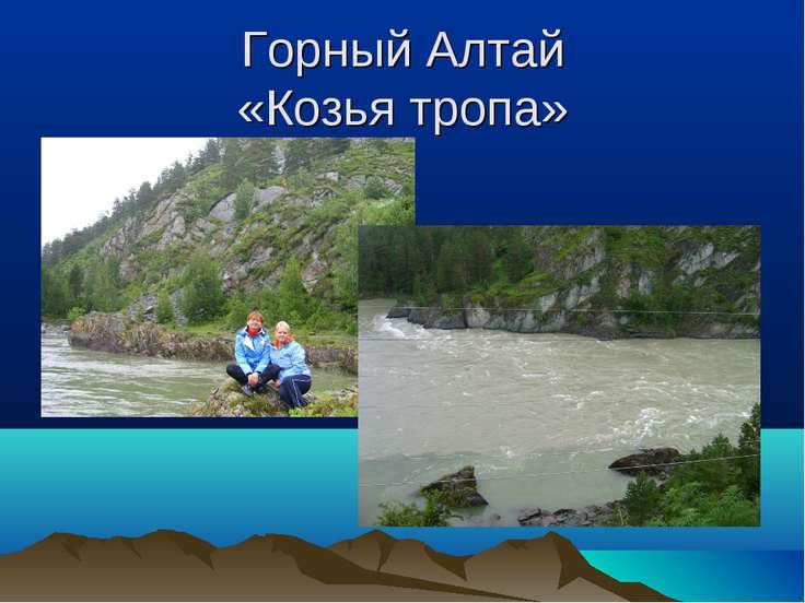 Горный Алтай «Козья тропа»
