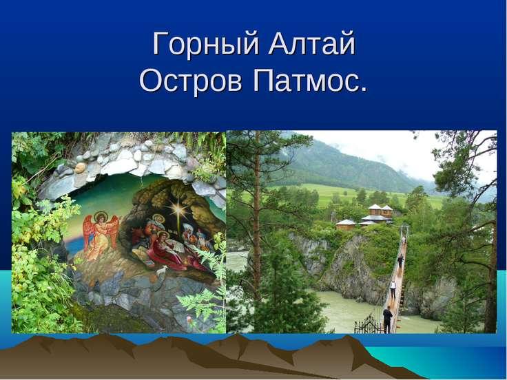 Горный Алтай Остров Патмос.