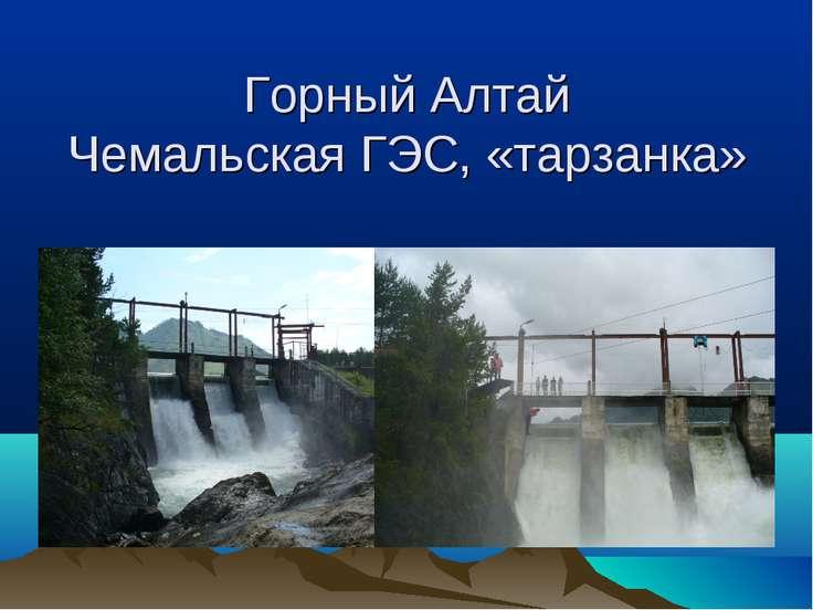 Горный Алтай Чемальская ГЭС, «тарзанка»