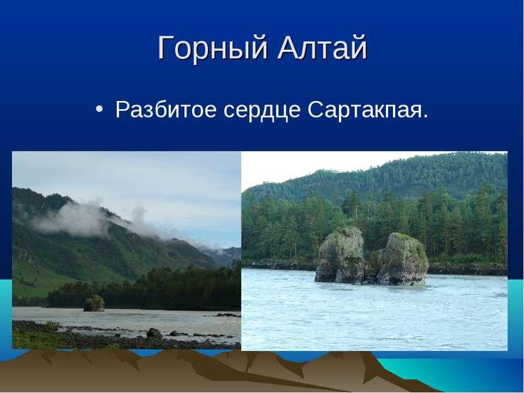 Горный Алтай Разбитое сердце Сартакпая.
