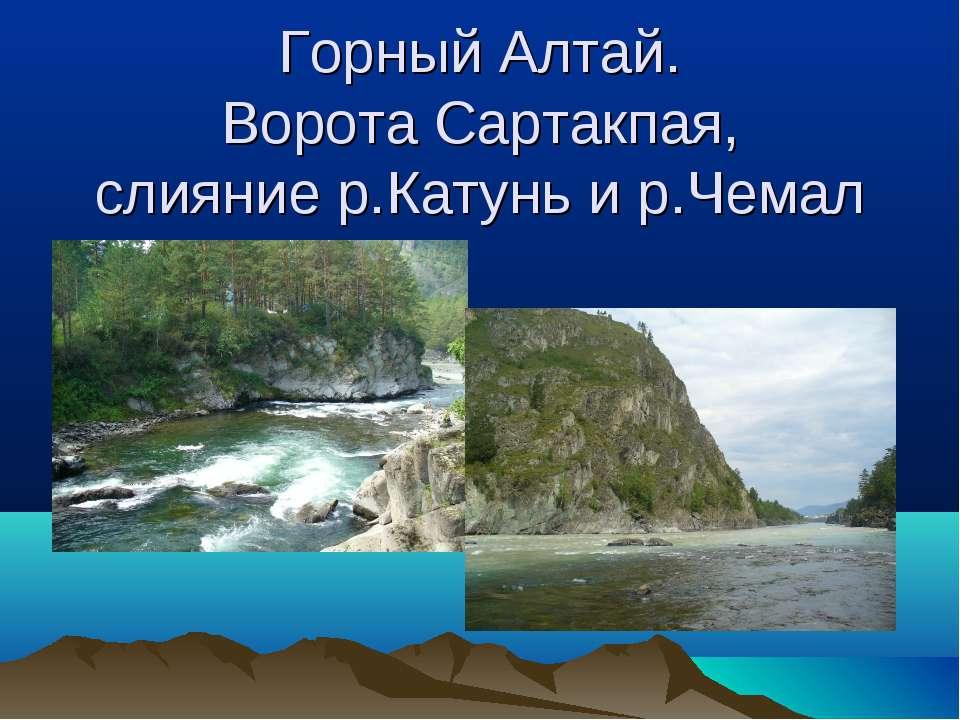 Горный Алтай. Ворота Сартакпая, слияние р.Катунь и р.Чемал